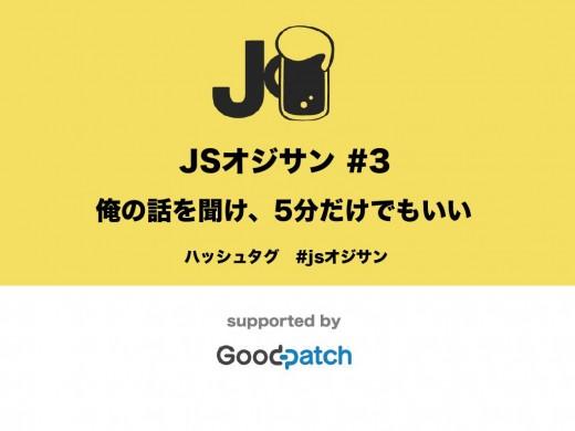 jsojisan_3
