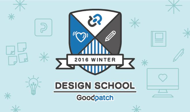 designschool2016_memopatch