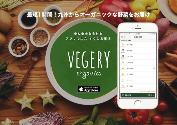 vegery