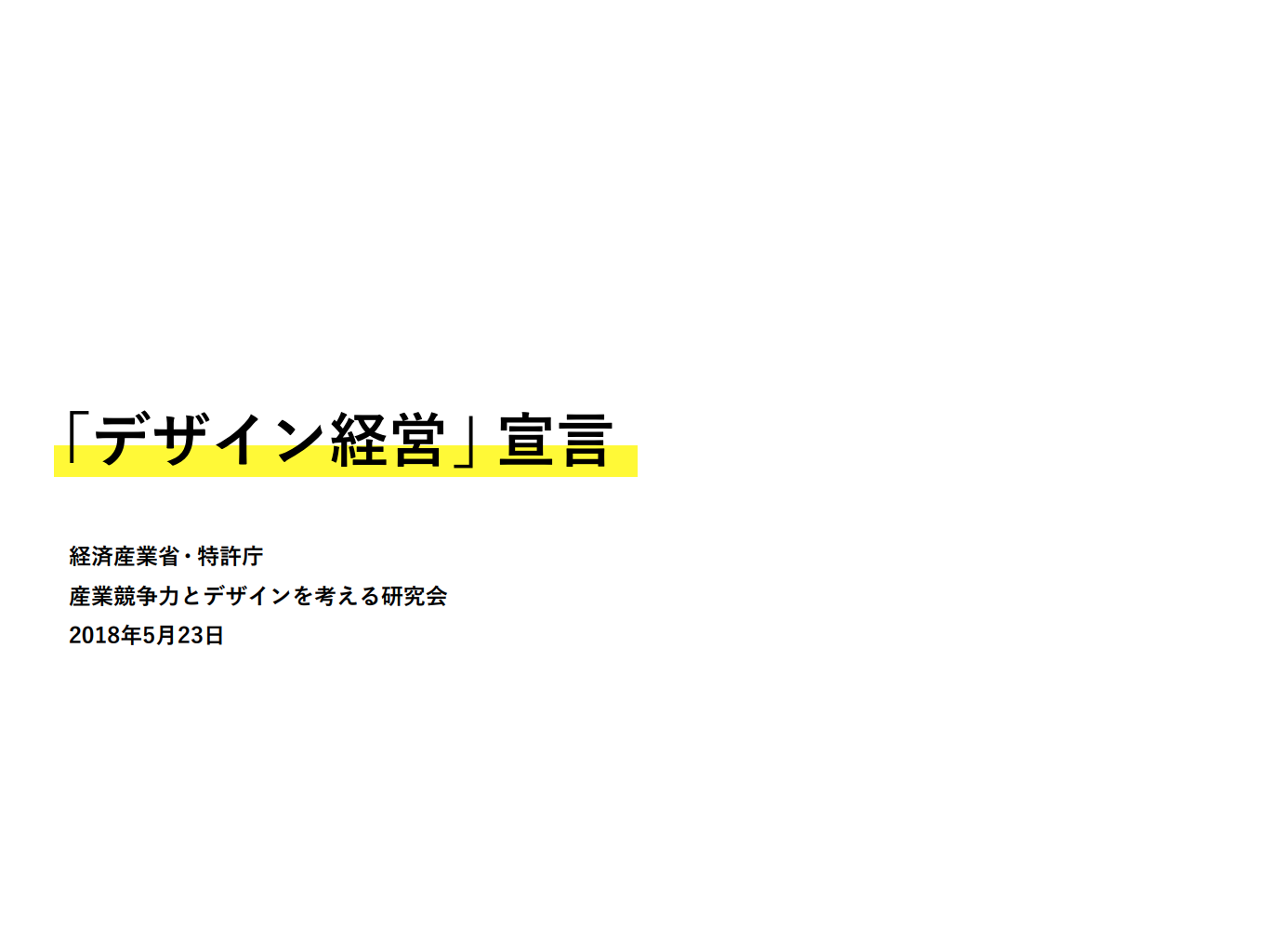 デザイン経営宣言