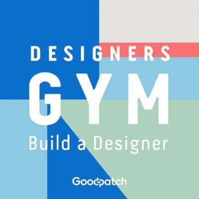 UI/UXデザイナーを育成する「Designers Gym」を開始します!