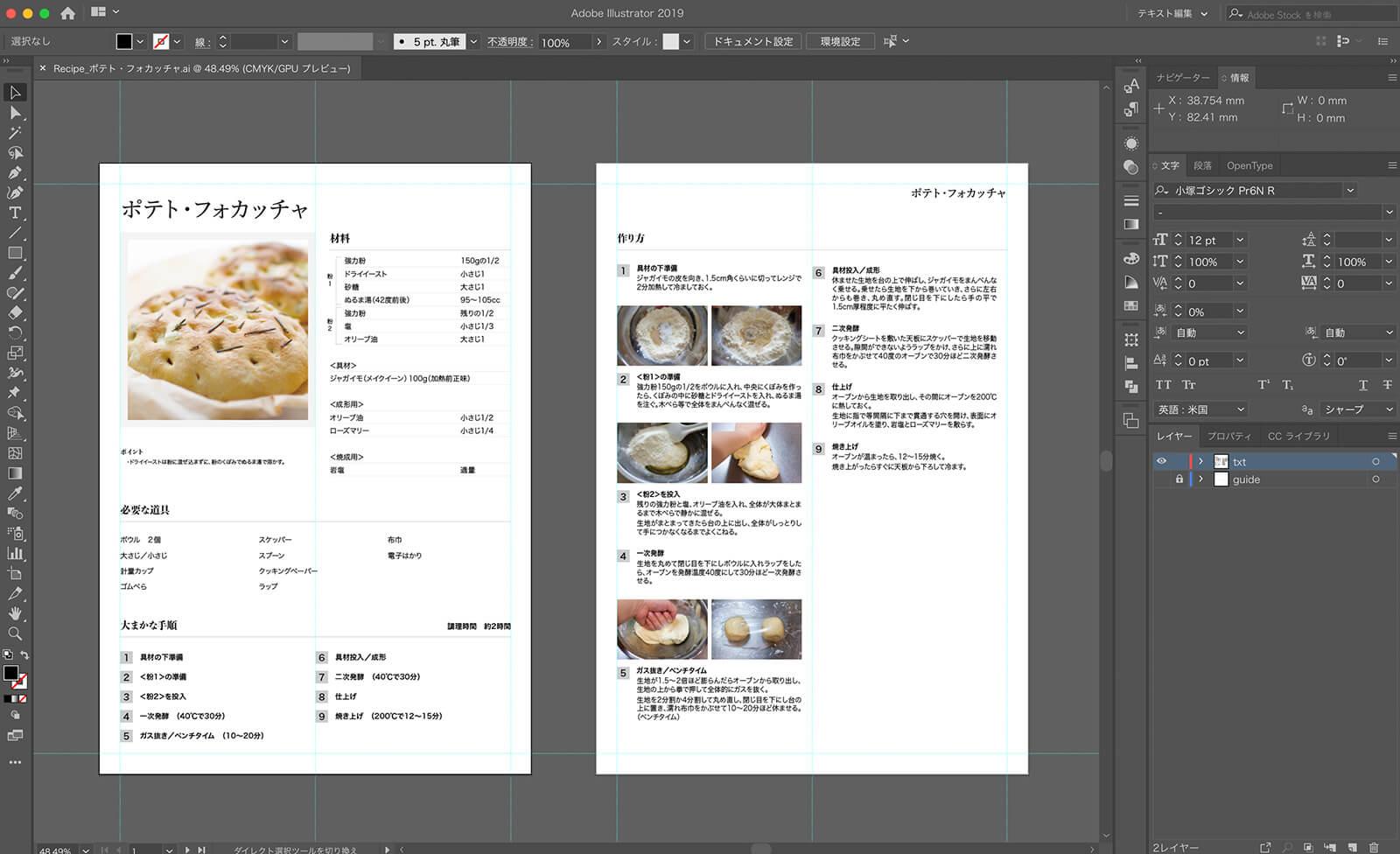 作成途中のプロトタイプイメージ