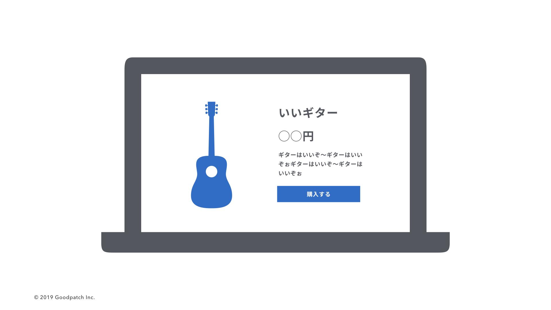 ECサイトの例
