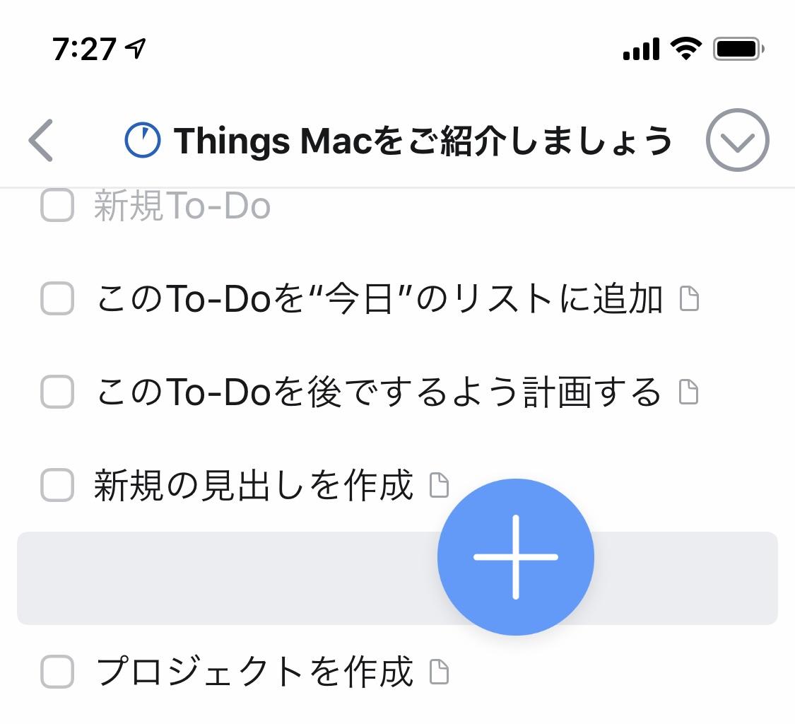 Things 3 (iOS) のイメージ