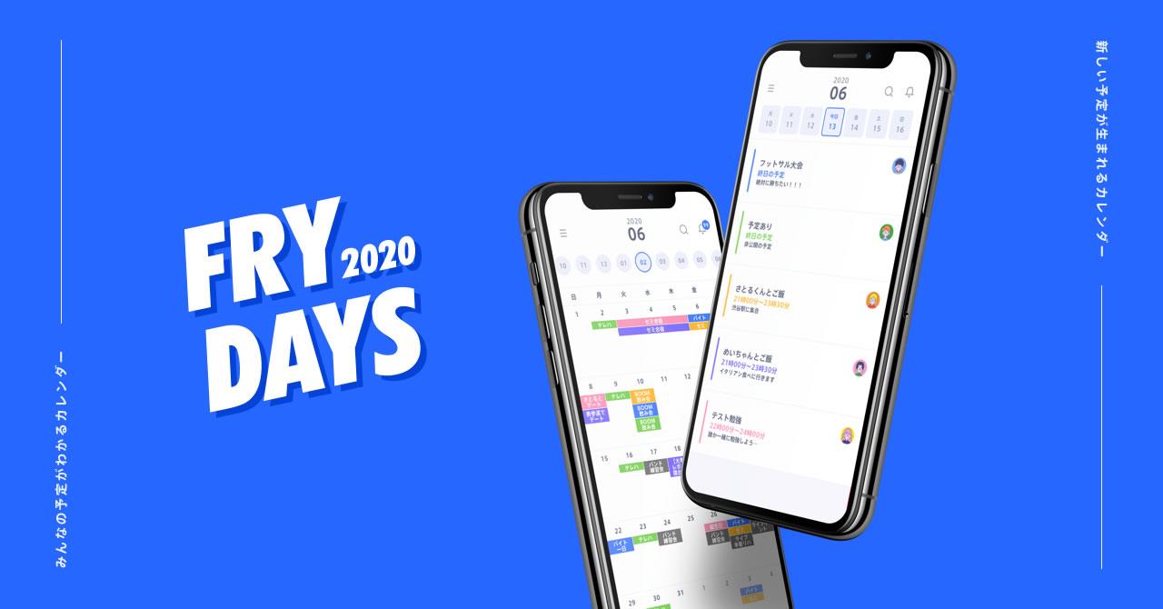 あなたの予定から会話が生まれる、ソーシャルカレンダーアプリ「FRYDAYS」がリリース!