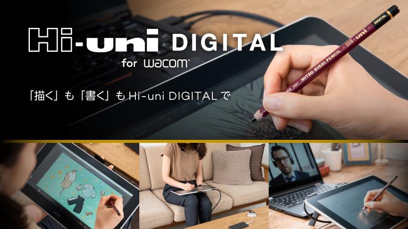 ワコムと三菱鉛筆、鉛筆のようなデジタルペンを販売開始