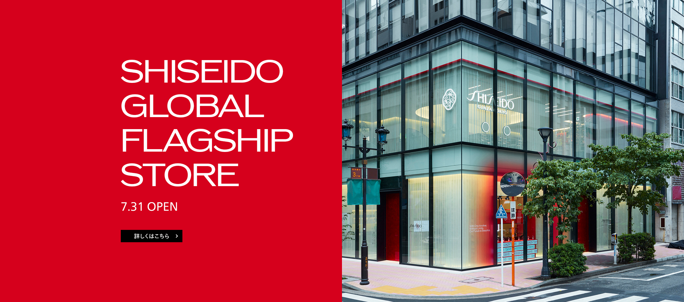「SHISEIDO」初のブランド旗艦店で、美を体験する。