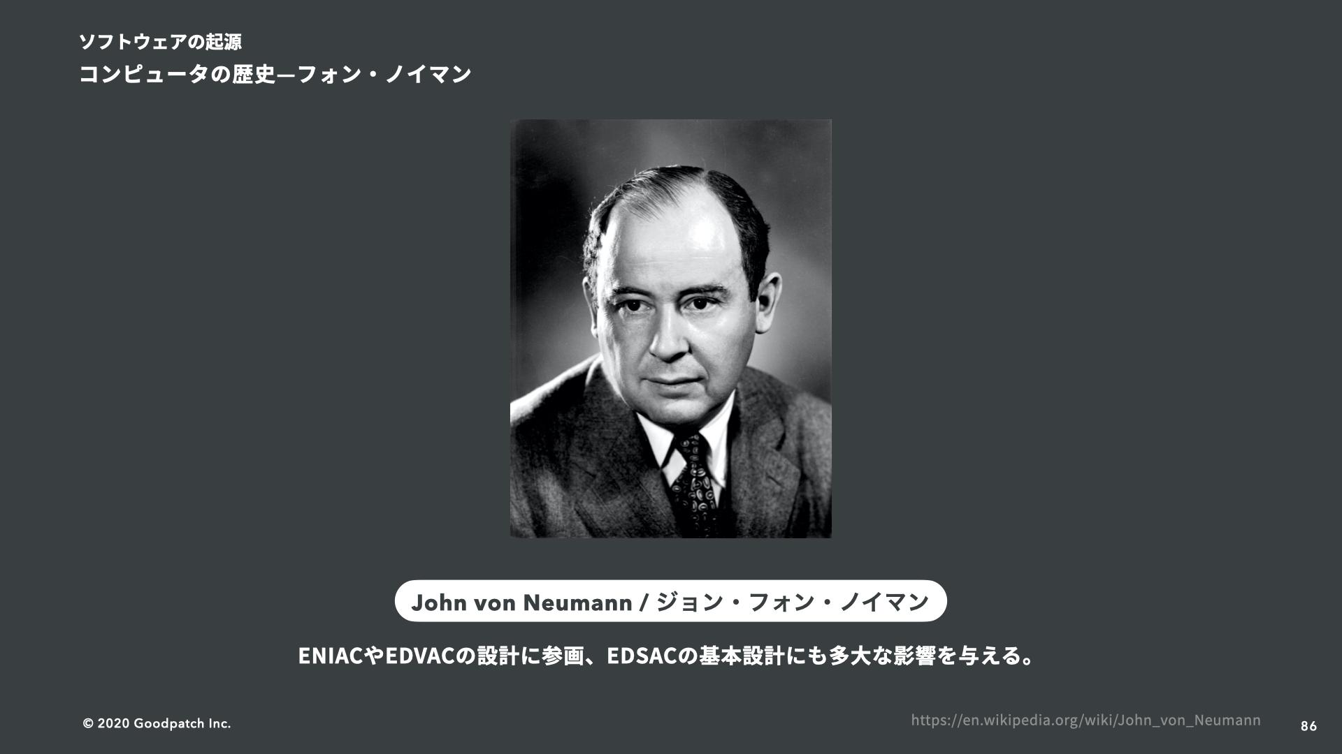 ジョン・フォン・ノイマン