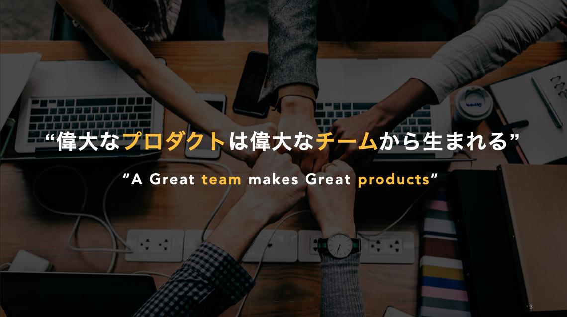 偉大なプロダクトは偉大なチームから生まれる