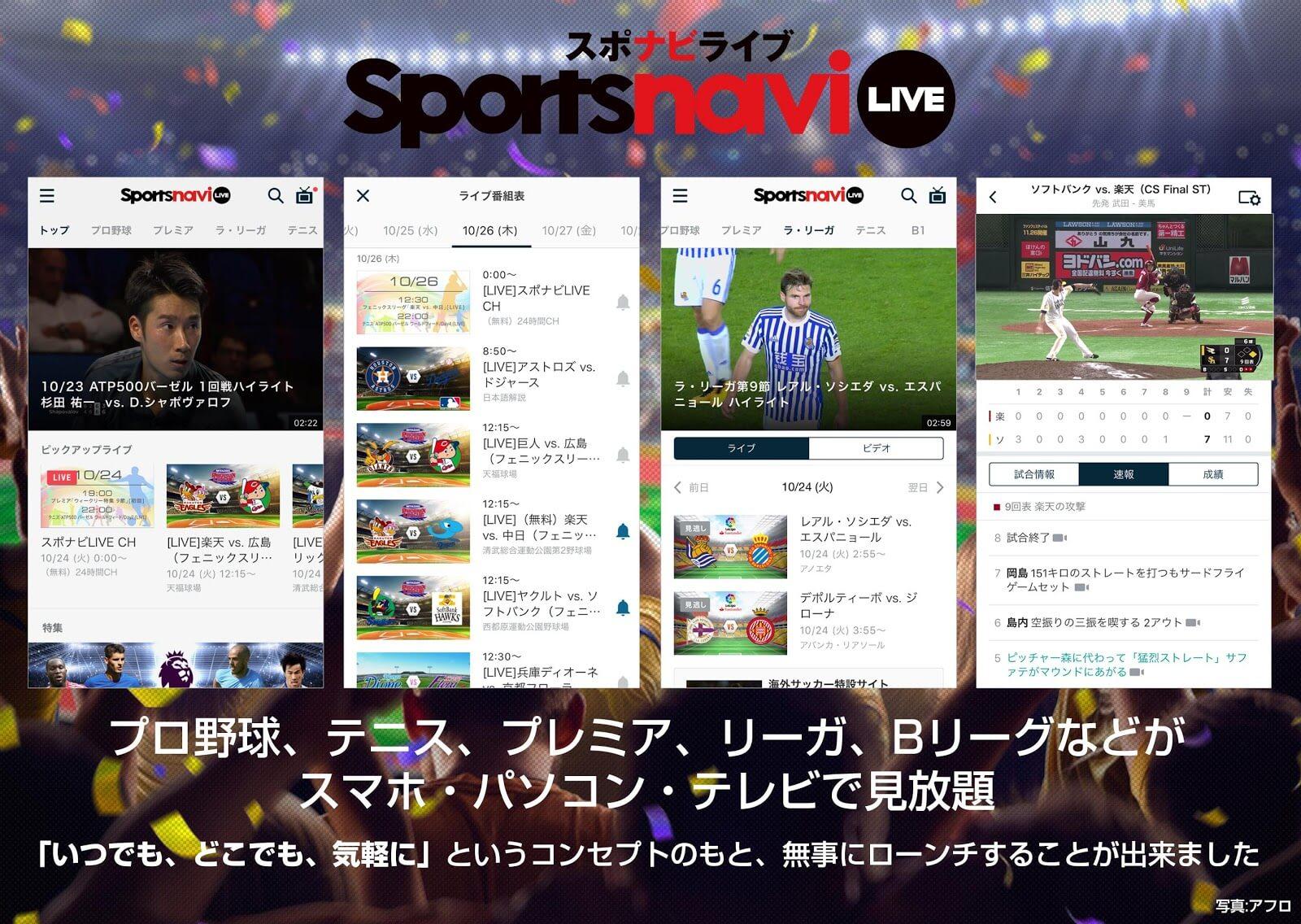 Sports_navi