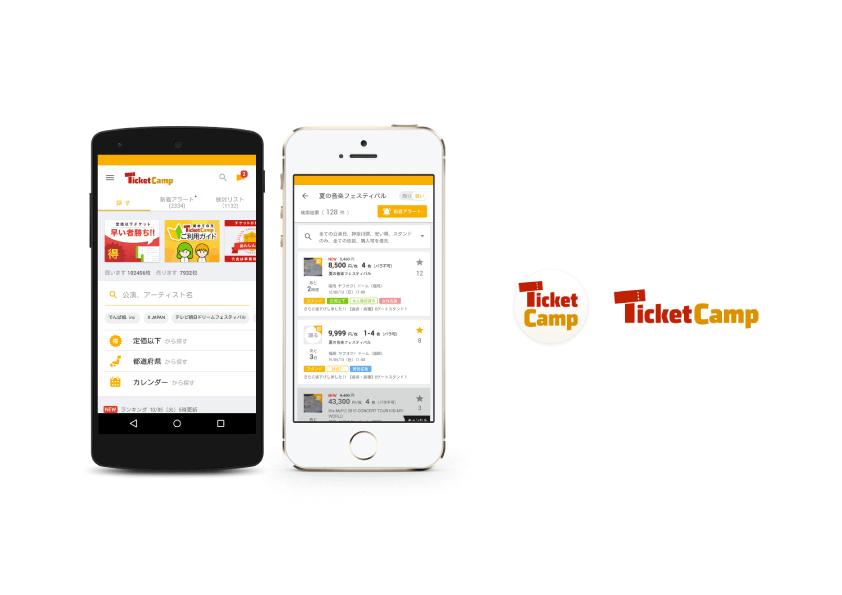 チケット売買アプリ、「Ticket Camp」。明るいオレンジや赤色がメインに使われている。
